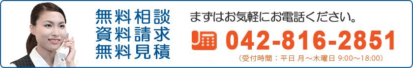 経営サポート株式会社電話番号