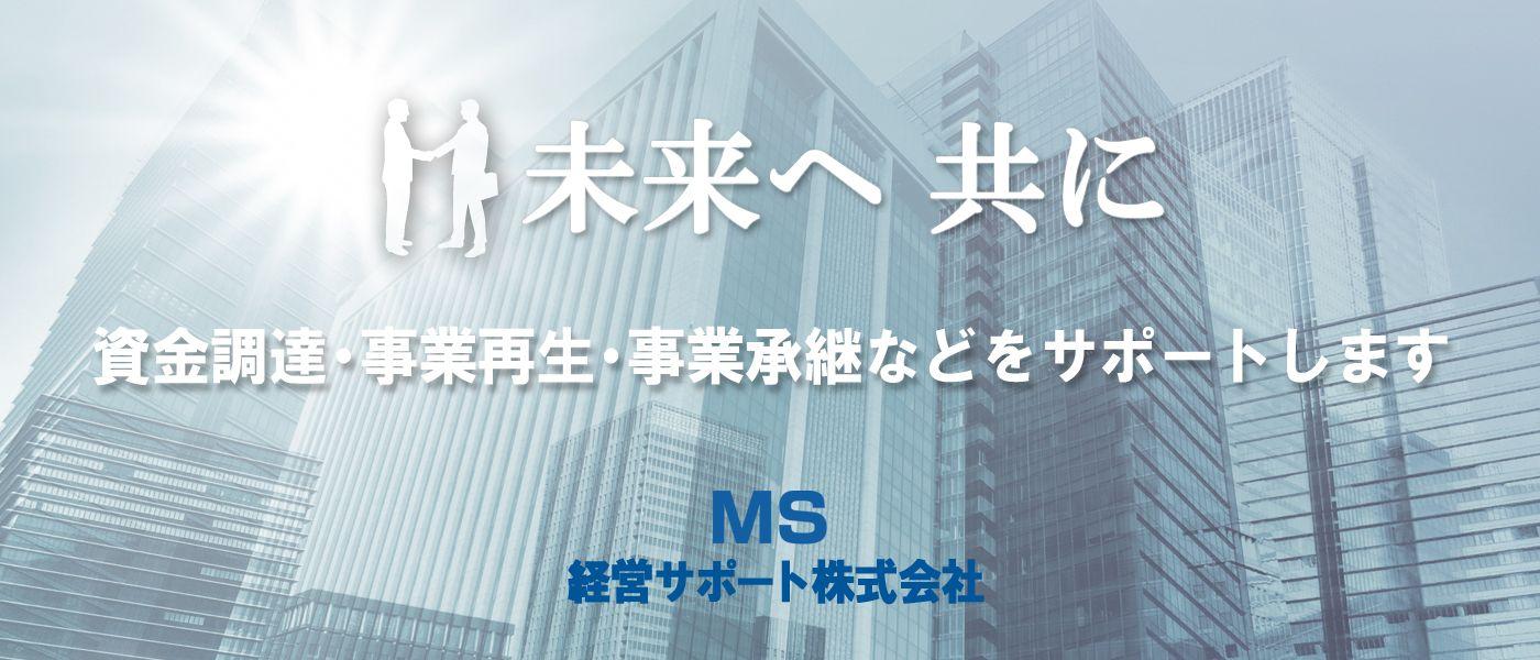 経営サポート株式会社「未来へ、ともに」