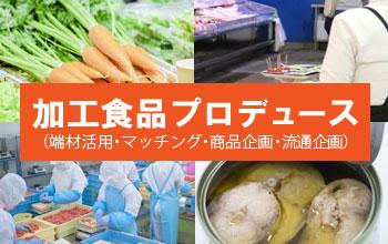 加工食品プロデュース
