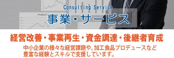 経営サポート株式会社の経営支援コンサルティングサービス